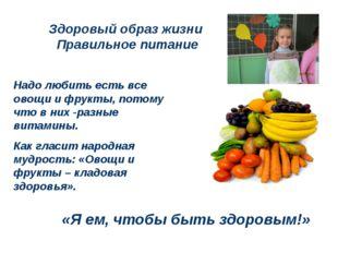 Здоровый образ жизни Правильное питание Надо любить есть все овощи и фрукты,