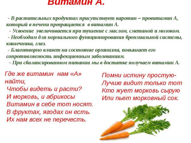 Витамин А. - В растительных продуктах присутствует каротин – провитамин А, к...