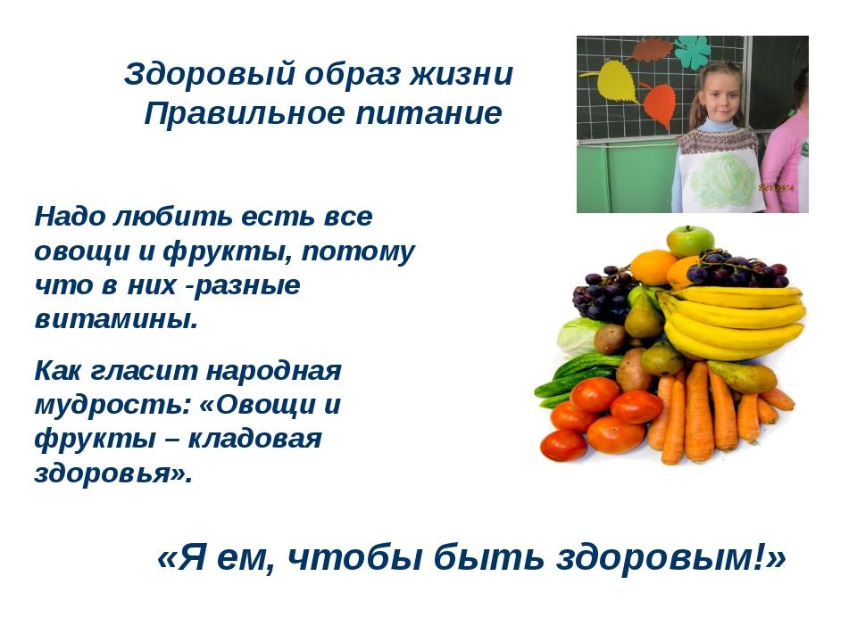 Здоровый образ жизни Правильное питание Надо любить есть все овощи и фрукты,...