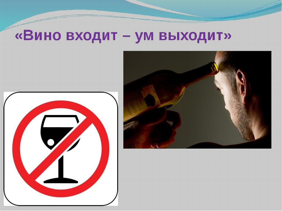 «Вино входит – ум выходит»