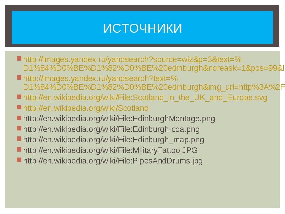 http://images.yandex.ru/yandsearch?source=wiz&p=3&text=%D1%84%D0%BE%D1%82%D0%...