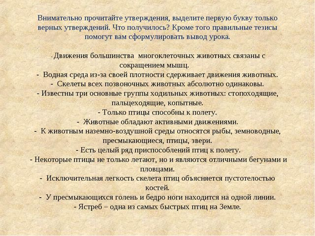 Внимательно прочитайте утверждения, выделите первую букву только верных утвер...