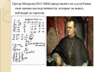 Грегор Мендель(1822-1884) представляет на суд публики свои законы наследствен