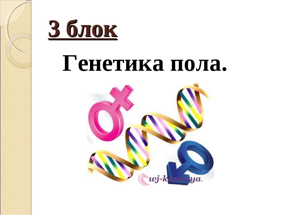 3 блок Генетика пола.