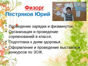 Физорг Пестряков Юрий Проведение зарядки и физминуток. Организация и проведе