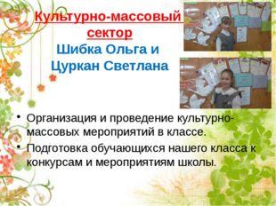 Культурно-массовый сектор Шибка Ольга и Цуркан Светлана Организация и проведе