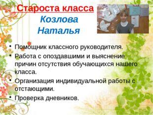 Староста класса Козлова Наталья Помощник классного руководителя. Работа с оп