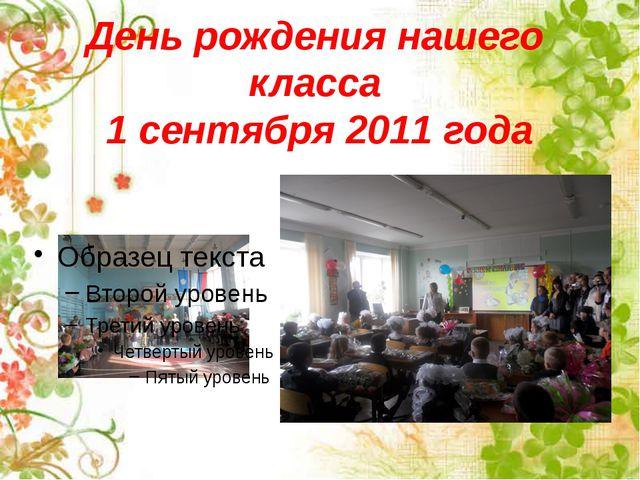День рождения нашего класса 1 сентября 2011 года