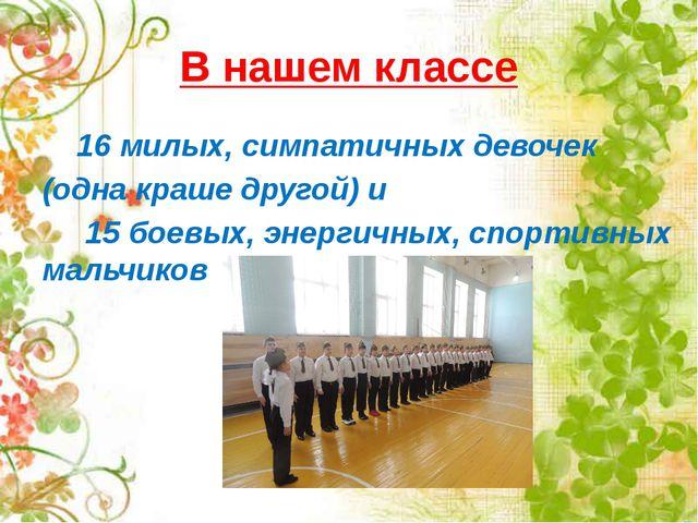 В нашем классе 16 милых, симпатичных девочек (одна краше другой) и 15 боевых,...