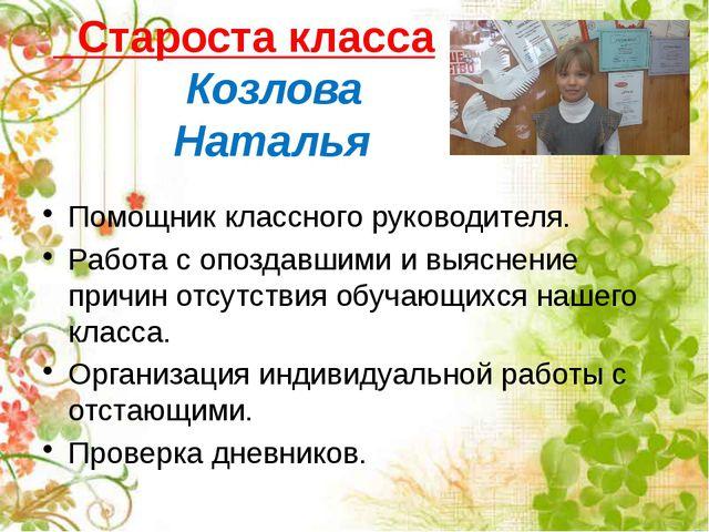 Староста класса Козлова Наталья Помощник классного руководителя. Работа с оп...