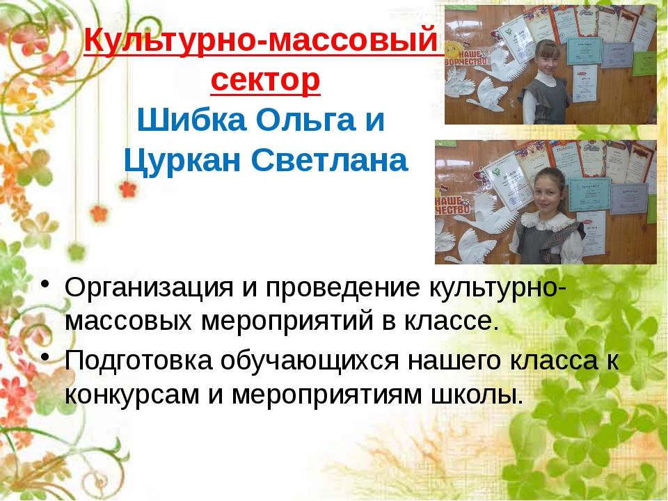 Культурно-массовый сектор Шибка Ольга и Цуркан Светлана Организация и проведе...