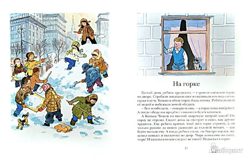 http://img2.labirint.ru/books/386794/scrn_big_1.jpg