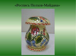 «Роспись Полхов-Майдана»