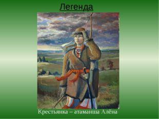 Легенда Крестьянка – атаманша Алёна