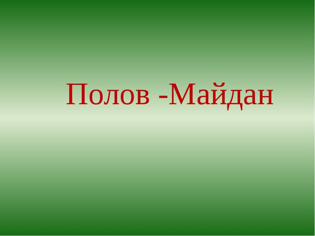 Полов -Майдан