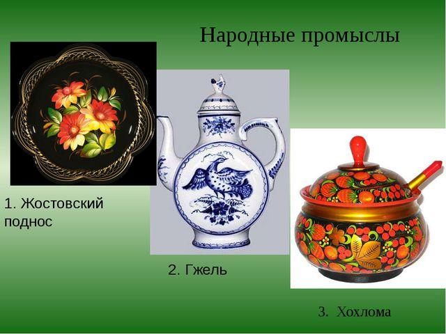 Народные промыслы 1. Жостовский поднос 2. Гжель 3. Хохлома
