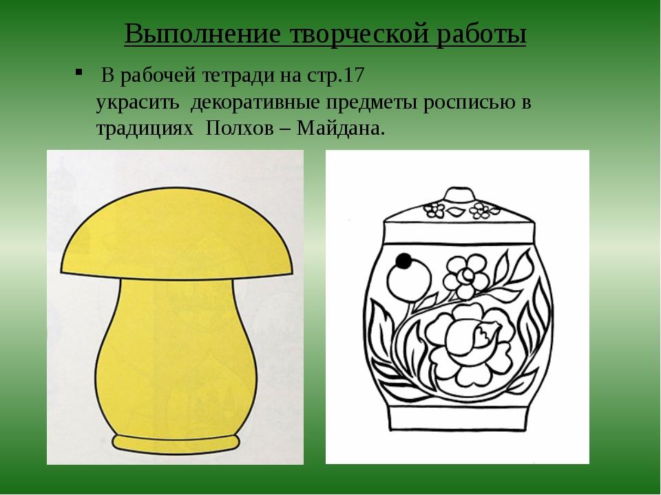 В рабочей тетради на стр.17 украсить декоративные предметы росписью в традиц...
