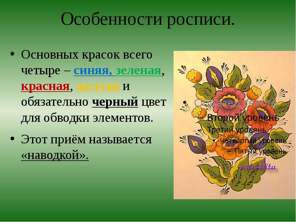 Особенности росписи. Основных красок всего четыре – синяя, зеленая, красная,...
