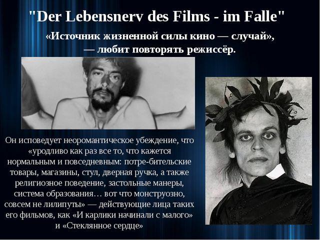"""""""Der Lebensnerv des Films - im Falle"""" «Источник жизненной силы кино— случа..."""