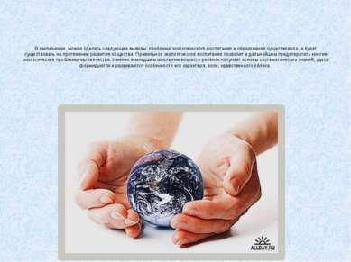 В заключении, можно сделать следующие выводы: проблема экологического воспита...