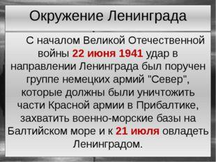 С началом Великой Отечественной войны 22 июня 1941 удар в направлении Ленинг
