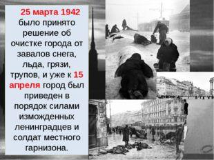 25 марта 1942 было принято решение об очистке города от завалов снега, льда,