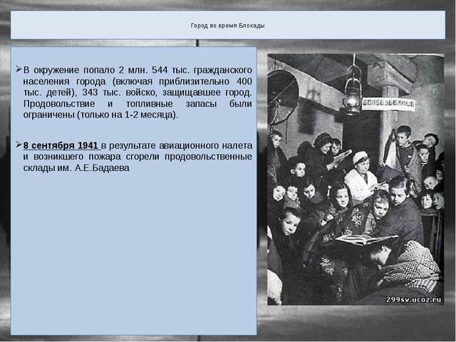 Город во время Блокады В окружение попало 2 млн. 544 тыс. гражданского насел...