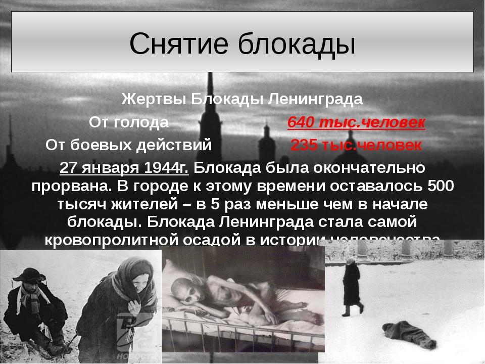 Снятие блокады Жертвы Блокады Ленинграда От голода 640 тыс.человек От боевых...