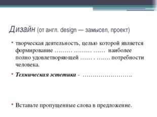 Дизайн(от англ. design — замысел, проект) творческая деятельность, целью кот