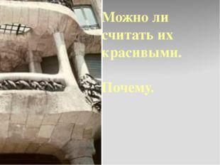 Окна и балконы в этом доме напоминают пещеры. Можно ли считать их красивыми.