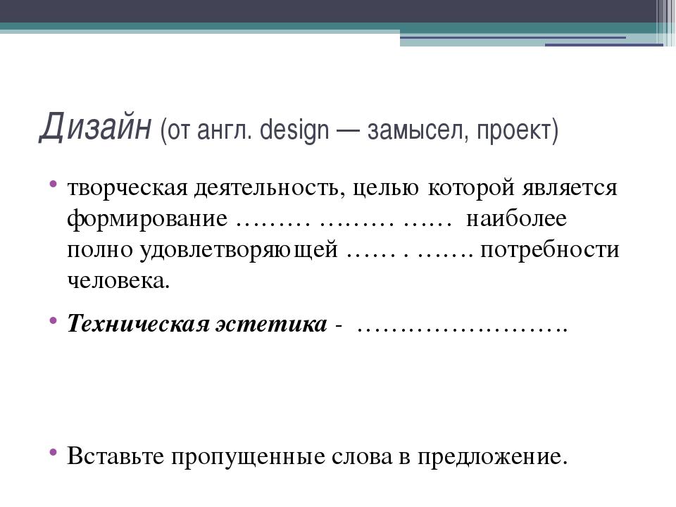 Дизайн(от англ. design — замысел, проект) творческая деятельность, целью кот...