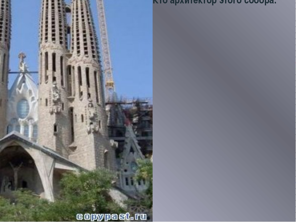 2 Как называется этот собор. В каком стиле он построен. Кто архитектор этого...