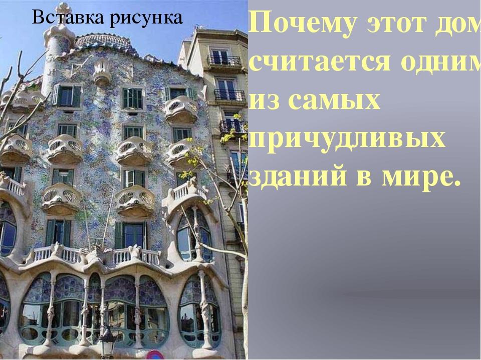 Почему этот дом считается одним из самых причудливых зданий в мире.