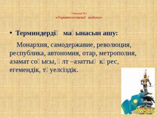 Тапсырма №1 «Терминологиялық шабуыл» Терминдердің мағынасын ашу: Монархия, с