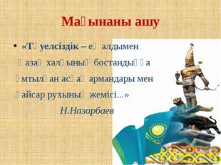 Мағынаны ашу «Тәуелсіздік– ең алдымен Қазақ халқының бостандыққа ұмтылған ас