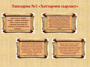 Тапсырма №5 «Хаттармен сырласу» «Орал казак әскерінің генерал – майоры Бороди