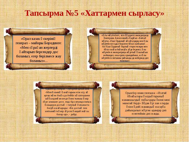 Тапсырма №5 «Хаттармен сырласу» «Орал казак әскерінің генерал – майоры Бороди...