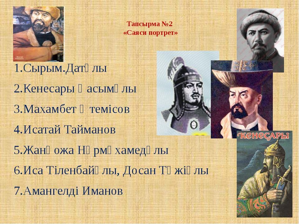 Тапсырма №2 «Саяси портрет» 1.Сырым.Датұлы 2.Кенесары Қасымұлы 3.Махамбет Өт...