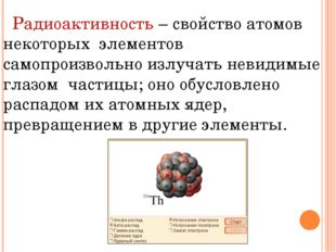 Радиоактивность – свойство атомов некоторых элементов самопроизвольно излуча