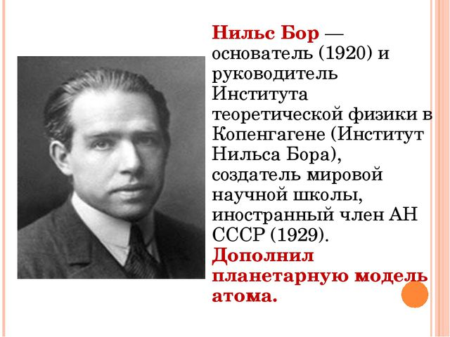 Нильс Бор — основатель (1920) и руководитель Института теоретической физики...