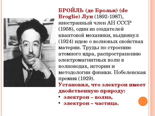 БРОЙЛЬ (де Брольи) (de Broglie) Луи (1892-1987), иностранный член АН СССР (1...