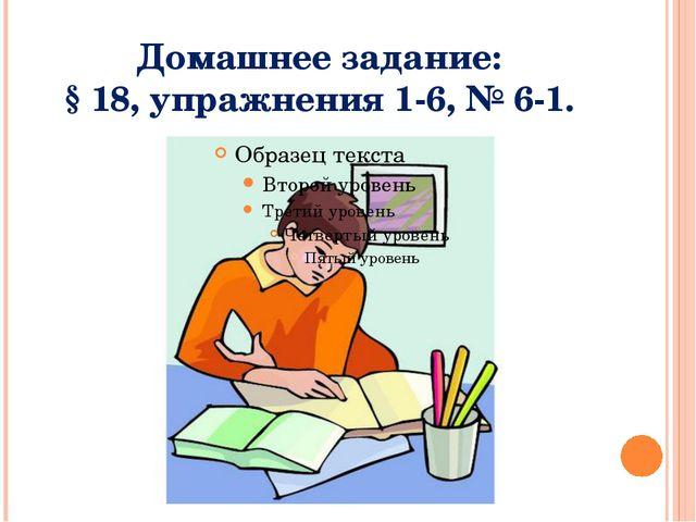 Домашнее задание: § 18, упражнения 1-6, № 6-1.