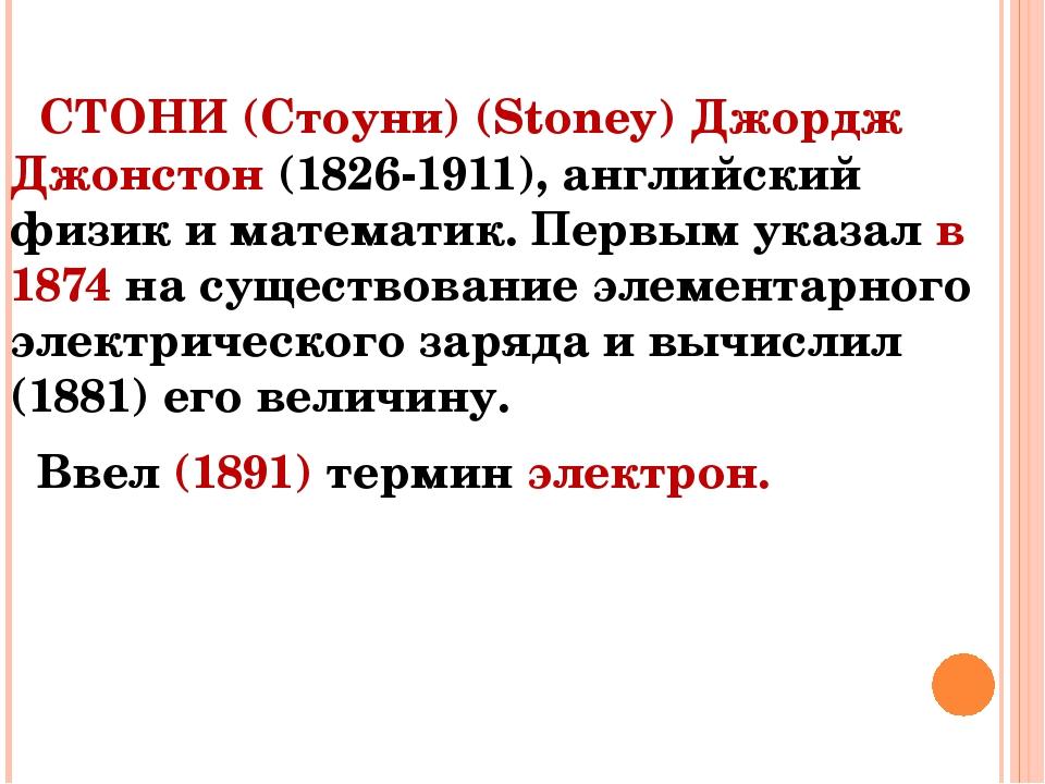 СТОНИ (Стоуни) (Stoney) Джордж Джонстон (1826-1911), английский физик и мате...