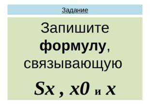 Задание Запишите формулу, связывающую Sx , х0 и х