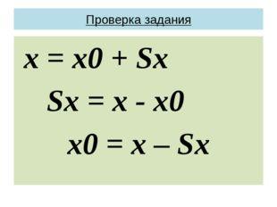 Проверка задания x = x0 + Sx Sx = x - x0 x0 = x – Sx