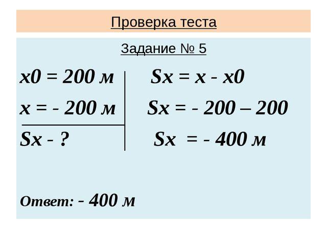 Проверка теста Задание № 5 х0 = 200 м Sx = х - х0 х = - 200 м Sx = - 200 – 20...