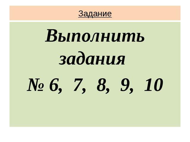 Задание Выполнить задания № 6, 7, 8, 9, 10