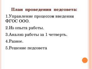 План проведения педсовета: 1.Управление процессом введения ФГОС ООО.