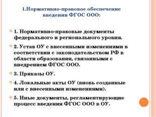 1.Нормативно-правовое обеспечение введения ФГОС ООО: 1. Нормативно-правовые д