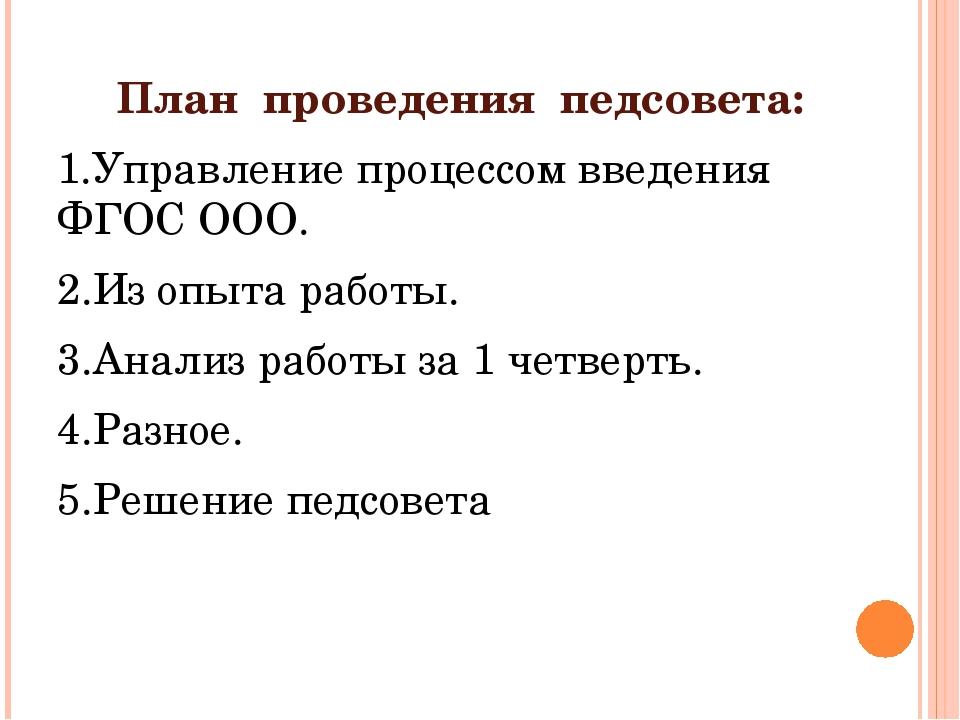 План проведения педсовета: 1.Управление процессом введения ФГОС ООО....
